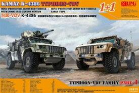 1/35 ロシア 装輪装甲車 タイフーン VDV K-4386 2両セット(30mm 2A42 機関砲型 & 地雷防御タイプ前期型)【35019】 RPGスケールモデル