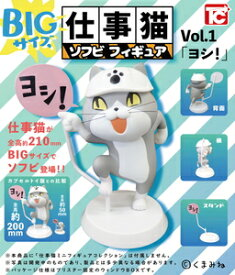 仕事猫ソフビフィギュア 1「ヨシ!」 TOYS CABIN