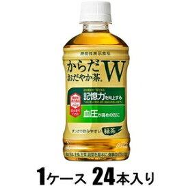からだおだやか茶W 350ml(1ケース24本入) コカ・コーラ カラダオダヤカチヤWX24