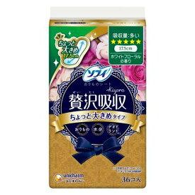 ソフィ Kiyora 贅沢吸収 ホワイトフローラルの香り 17.5cm 多い日用 羽なし 36枚 きよら ぜいたく吸収 ユニ・チャーム SゼイタクキユウシユウWFオオイヒ36