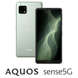 SH-M17-S SHARP(シャープ) AQUOS sense5G(SIMフリー版)- オリーブシルバー 5G対応 SIMフリースマートフォン(5.8インチ IGZO/ メモリ 4GB/ ストレージ 64GB)