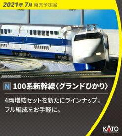 [鉄道模型]カトー (Nゲージ) 10-1213 100系新幹線「グランドひかり」 4両増結セット