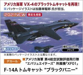 """1/72 F-14A トムキャット """"ブラックバニー""""【02377】 プラモデル ハセガワ"""