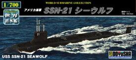 【再生産】1/700 世界の潜水艦 No.3 アメリカ海軍 SSN-21 シーウルフ【WSC-3-1200】 プラモデル 童友社