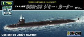 【再生産】1/700 世界の潜水艦 No.4 アメリカ海軍 SSN-23 ジミー・カーター【WSC-4-1200】 プラモデル 童友社