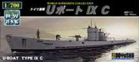 【再生産】1/700 世界の潜水艦 No.7 ドイツ海軍 Uボート IX C【WSC-7-1200】 プラモデル 童友社