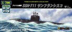 【再生産】1/700 世界の潜水艦 No.15 アメリカ海軍 SSN-711 サンフランシスコ【WSC-15-800】 プラモデル 童友社