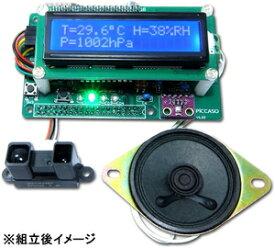 """ADCQ1611AKRE ビット・トレード・ワン IoT実験用複合センサー搭載ラズベリーパイ拡張モジュール """"PiCCASO"""" キット BitTradeOne"""