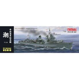 1/350 帝国海軍 駆逐艦 「潮」【FW3】 プラモデル ファインモールド