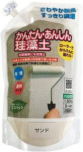 補修材 うちかべ けいそうど 簡単 安心 安全 209638 フジワラ化学 かんたん・あんしん珪藻土 1.5kg (サンド) Fujiwara