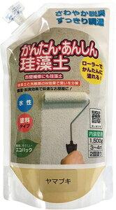 補修材 うちかべ けいそうど 簡単 安心 安全 209639 フジワラ化学 かんたん・あんしん珪藻土 1.5kg (ヤマブキ) Fujiwara