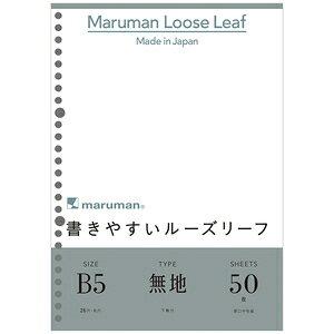 L1206 マルマン 書きやすいルーズリーフ(無地 B5サイズ 26穴 50枚)