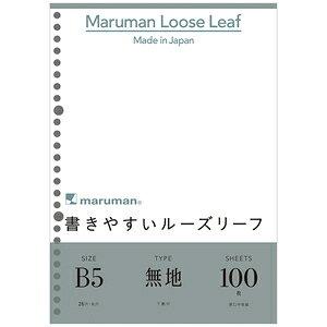 L1206H マルマン 書きやすいルーズリーフ(無地 B5サイズ 26穴 100枚)