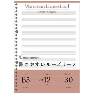 L1210 マルマン 書きやすいルーズリーフ(音楽罫12段 B5サイズ 26穴 30枚)