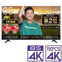 (標準設置料込_Aエリアのみ)テレビ 65型 65E6G ハイセンス 65型地上・BS・110度CSデジタル4Kチューナー内蔵 LED液…