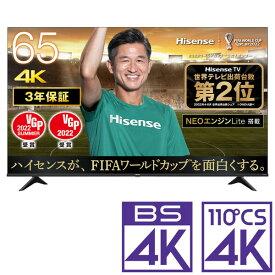 (標準設置料込_Aエリアのみ)テレビ 65型 65E6G ハイセンス 65型地上・BS・110度CSデジタル4Kチューナー内蔵 LED液晶テレビ (別売USB HDD録画対応) Hisense