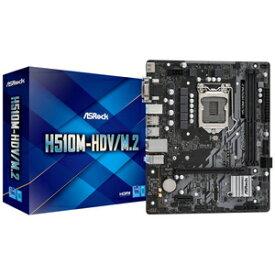 H510M-HDV/M.2 ASRock Micro ATX対応マザーボードH510M-HDV/M.2