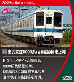 [鉄道模型]カトー (Nゲージ)10-1651 東武鉄道8000系(後期更新車) 東上線 先頭車2両増結セット