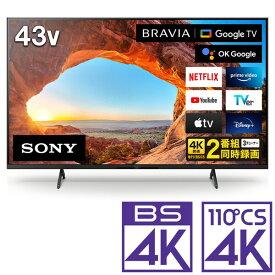 (標準設置料込_Aエリアのみ)テレビ 43型 KJ-43X85J ソニー 43型地上・BS・110度CSデジタル4Kチューナー内蔵 LED液晶テレビ (別売USB HDD録画対応)Google TV 機能搭載BRAVIA X85Jシリーズ