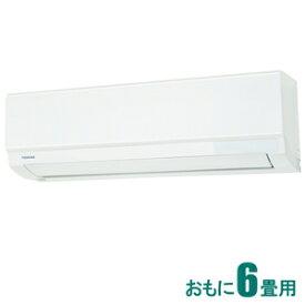 RAS-H221M-W 東芝 【2021年モデル】【標準工事セットエアコン】(10000円分工事費込) おもに6畳用 (冷房:6〜9畳/暖房:5〜6畳) H-Mシリーズ(ホワイト) [RASH221MWセ]