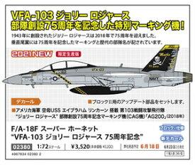 """1/72 F/A-18F スーパーホーネット """"VFA-103 ジョリーロジャース 75周年記念""""【02380】 プラモデル ハセガワ"""