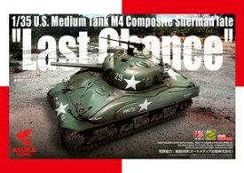 """1/35 M4コンポジットシャーマン 後期型 """"ラストチャンス""""【35049】 プラモデル アスカモデル"""