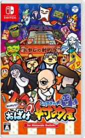 【Switch】もしかして? おばけの射的屋 for Nintendo Switch 日本コロムビア [HAC-P-A3M8A NSW モシカシテ オバケノシャテキヤ]
