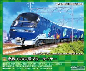 [鉄道模型]グリーンマックス (Nゲージ) 50691 名鉄1000系 ブルーライナー 4両編成セット(動力付き)