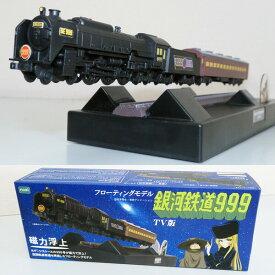 [鉄道模型]ノエルコーポレーション (N) フローティングモデル 銀河鉄道999 TV版(一部組立式)