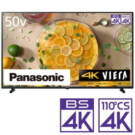 (標準設置料込_Aエリアのみ)テレビ 50型 TH-50JX750 パナソニック 50型地上・BS・110度CSデジタル4Kチューナー内蔵 LED液晶テレビ (別売USB HDD録画対応) Panasonic 4K VIERA
