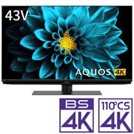 (標準設置料込_Aエリアのみ)テレビ 43型 4T-C43DL1 シャープ 43型地上・BS・110度CSデジタル4Kチューナー内蔵 LED液晶テレビ (別売USB HDD録画対応) Android TV 機能搭載4K対応AQUOS