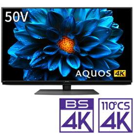 (標準設置料込_Aエリアのみ)テレビ 50型 4T-C50DN2 シャープ 50型地上・BS・110度CSデジタル4Kチューナー内蔵 LED液晶テレビ (別売USB HDD録画対応) Android TV 機能搭載4K対応AQUOS