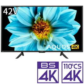 (標準設置料込_Aエリアのみ)テレビ 42型 4T-C42DJ1 シャープ 42型地上・BS・110度CSデジタル4Kチューナー内蔵 LED液晶テレビ (別売USB HDD録画対応) Android TV 機能搭載4K対応AQUOS