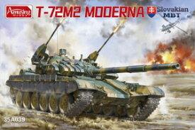 1/35 スロバキア T-72 M2 モデルナ【AMH35A039】 プラモデル アミュージングホビー