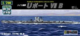 【再生産】1/700 世界の潜水艦 No.8 ドイツ海軍 Uボート VIIB【WSC-8-1200】 プラモデル 童友社