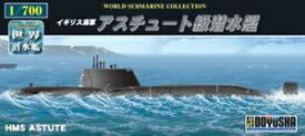 【再生産】1/700 世界の潜水艦 No.22 イギリス海軍 アスチュート級潜水艦【WSC-22-1200】 プラモデル 童友社