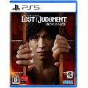 【PS5】LOST JUDGMENT:裁かれざる記憶 セガ [ELJM-30067 PS5 ロストジャッジメント]