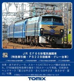 [鉄道模型]トミックス (HO) HO-2023 JR EF66形電気機関車(特急牽引機・PS22B搭載車・グレー台車)