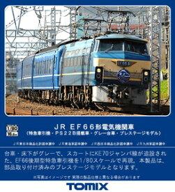 [鉄道模型]トミックス (HO) HO-2518 JR EF66形電気機関車(特急牽引機・PS22B搭載車・グレー台車・プレステージモデル)