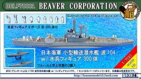 1/700 日本海軍 小型輸送潜水艦 波 104w/水兵フィギュア 300体【BELF70001】 プラモデル ビーバーコーポレーション