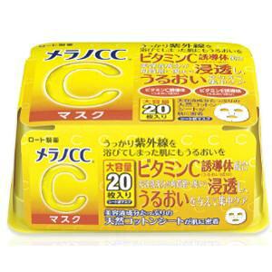メラノCC 集中対策 マスク 大容量20枚入り ロート製薬 メラノCC シユウチユウタイサクマスク
