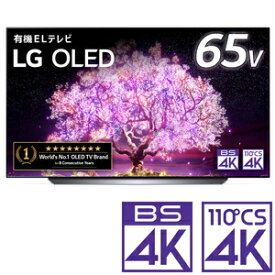 (標準設置料込_Aエリアのみ)テレビ 65型 OLED65C1PJB LGエレクトロニクス 65型 有機ELパネル 地上・BS・110度CSデジタル4Kチューナー内蔵テレビ (別売USB HDD録画対応) OLED C1シリーズ