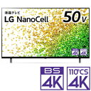 (標準設置料込_Aエリアのみ)テレビ 50型 50NANO85JPA LGエレクトロニクス 50型地上・BS・110度CSデジタル4Kチュー…