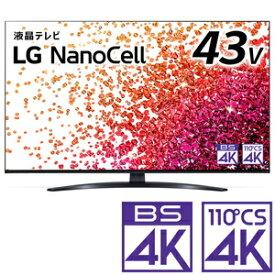(標準設置料込_Aエリアのみ)テレビ 43型 43NANO76JPA LGエレクトロニクス 43型地上・BS・110度CSデジタル4Kチューナー内蔵 LED液晶テレビ (別売USB HDD録画対応) NANO76シリーズ