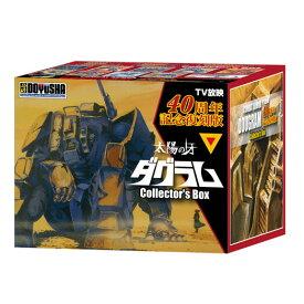 1/144・1/200 完全復刻版 太陽の牙 ダグラム 40周年記念コレクターズボックス(全10アイテム) プラモデル 童友社