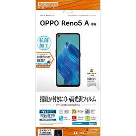 G2941RENO5A ラスタバナナ OPPO RENO5 A用 液晶保護フィルム 平面保護 光沢 防指紋