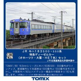 [鉄道模型]トミックス (HO) HO-9073 JR キハ183-500・550系特急ディーゼルカー(オホーツク・大雪・HET色)セット(4両)