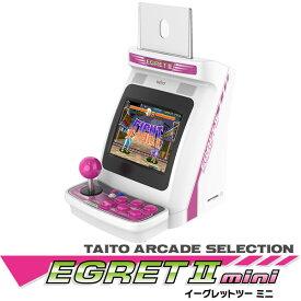 【特典付】EGRETII mini(イーグレットツー ミニ) タイトー [TAS-H-001 イーグレットツー ミニ]
