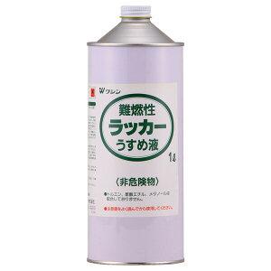 931304(ワシン) 和信ペイント 難燃性ラッカー うすめ液 1L Washin Paint