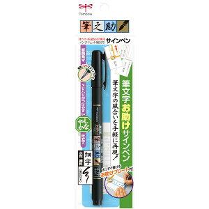 GCD-112 トンボ鉛筆 水性サインペン 筆之助 しなやか仕立て(墨色)